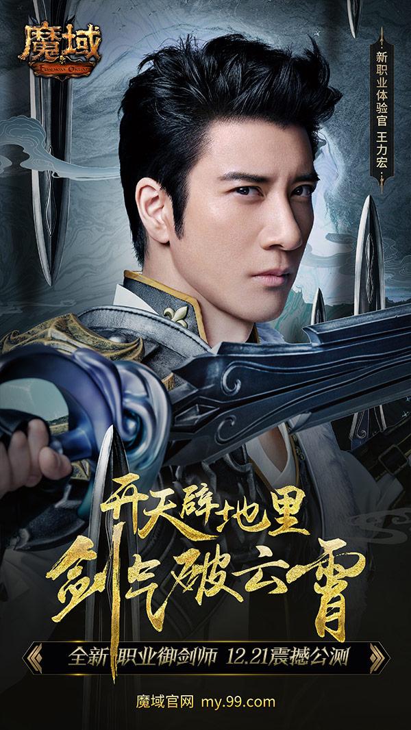 """天王偶像王力宏代言《魔域》年度資料片 全新CG搶先""""御劍""""而來!"""