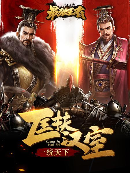 SLG策略國戰《最強王者》演繹三國亂世風云