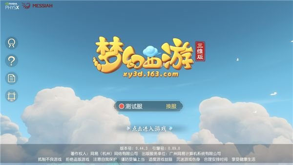 上CC看《夢幻西游三維版》直播,領取iPhone11等豪禮!
