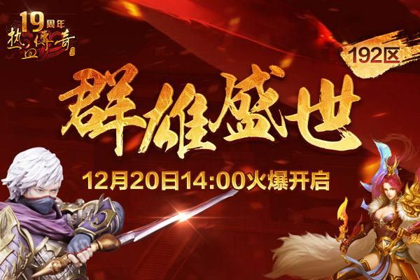 传奇陪你跨年!群雄盛世(192区)12月20日火爆开启!