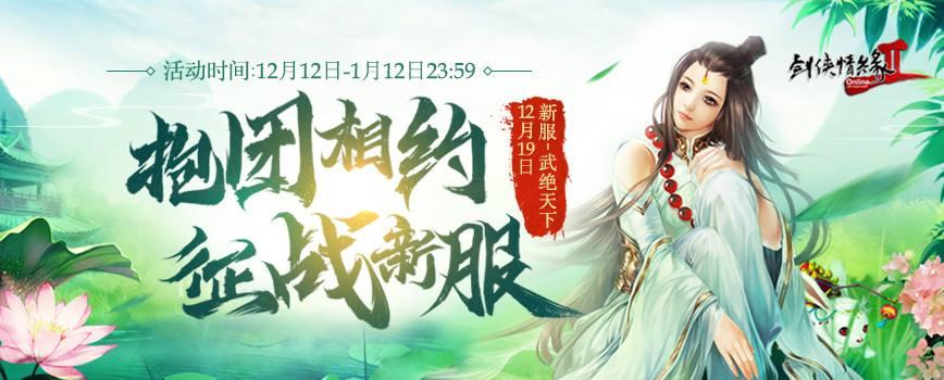 """与你相约 《剑网2》12月19日新服""""武绝天下""""福利一览"""