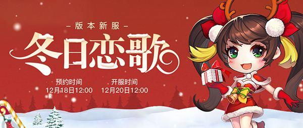 """《桃花源记2》圣诞新服""""冬日恋歌""""今日开启!"""