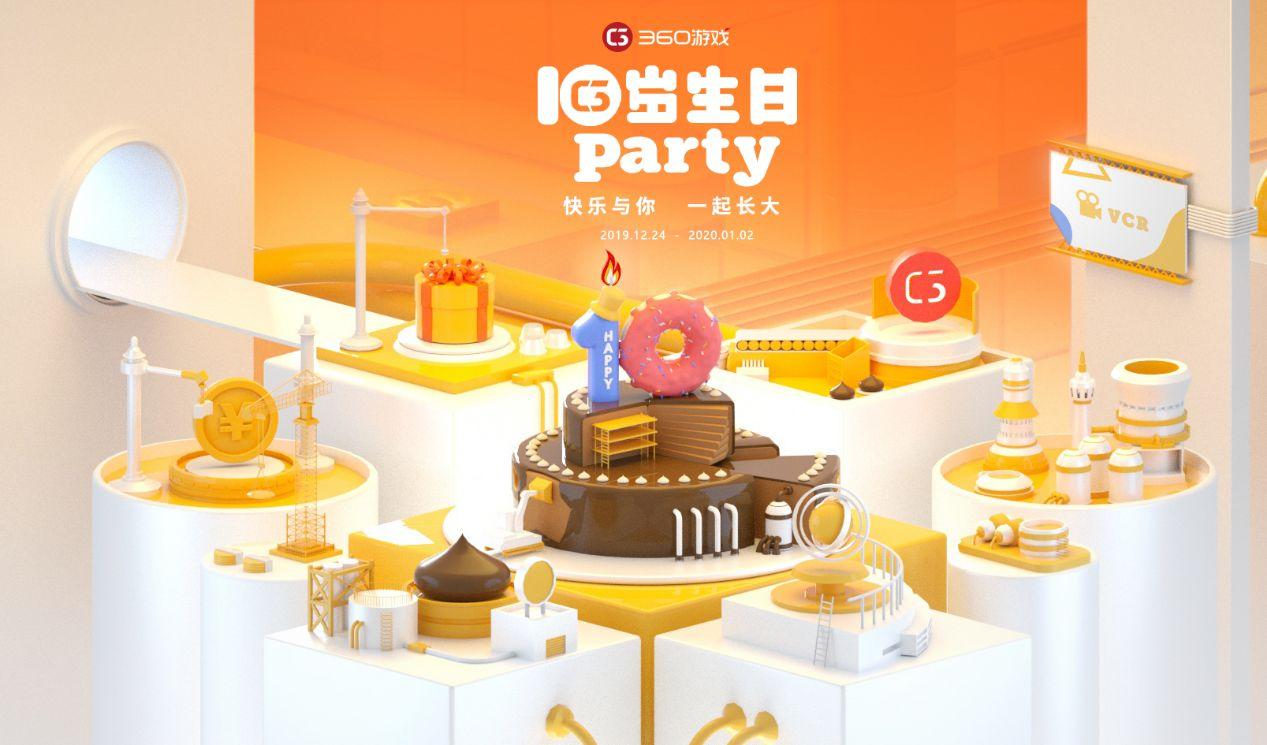 360游戏10岁生日趴  刘美含宋伊人鲜肉明星送上祝福VCRV3
