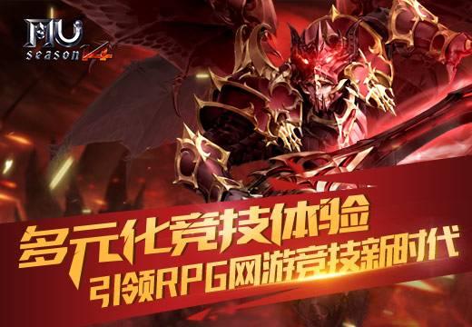 多元化竞技体验《奇迹MU》引领RPG网游竞技新时代