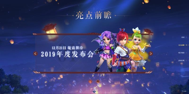 万家灯火梦回长安,梦幻西游2019嘉年华今日开启!