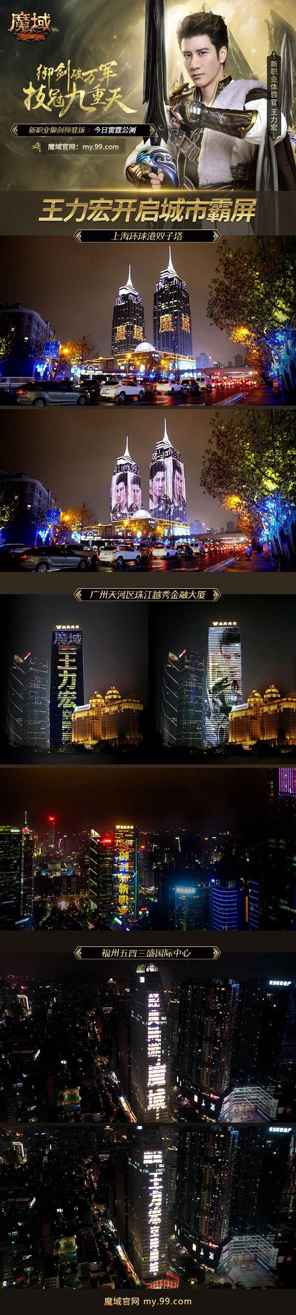 《魔域》代言人王力宏开启城市霸屏模式!上演史上最大场面隔空御剑