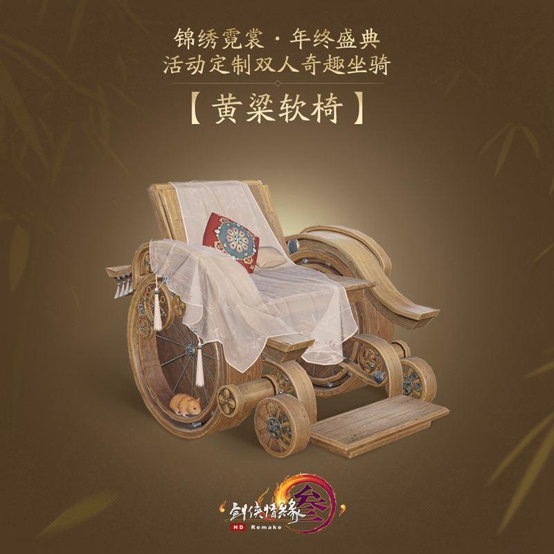 """《剑网3》首款轮椅坐骑趣味来袭""""锦绣霓裳""""3.0今日开启"""