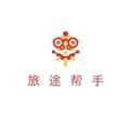 旅途幫手app官網