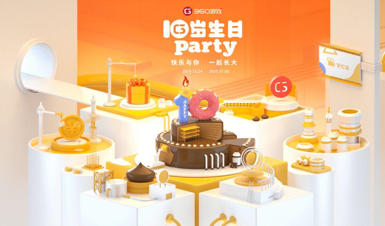 等你来嗨!360游戏10岁生日party今日开启狂欢