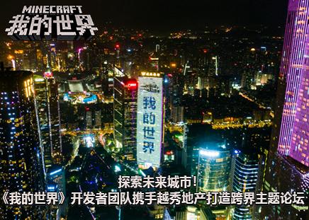 探索未来城市!《我的世界》开发者团队携手越秀地产打造跨界主题论坛