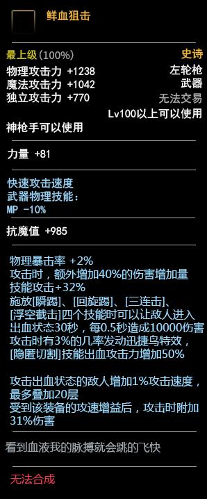 DNF神枪手100级史诗武器预览 装备属性介绍