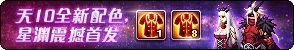 DNF体验服12.25更新 魔盒更新天10红黑配色
