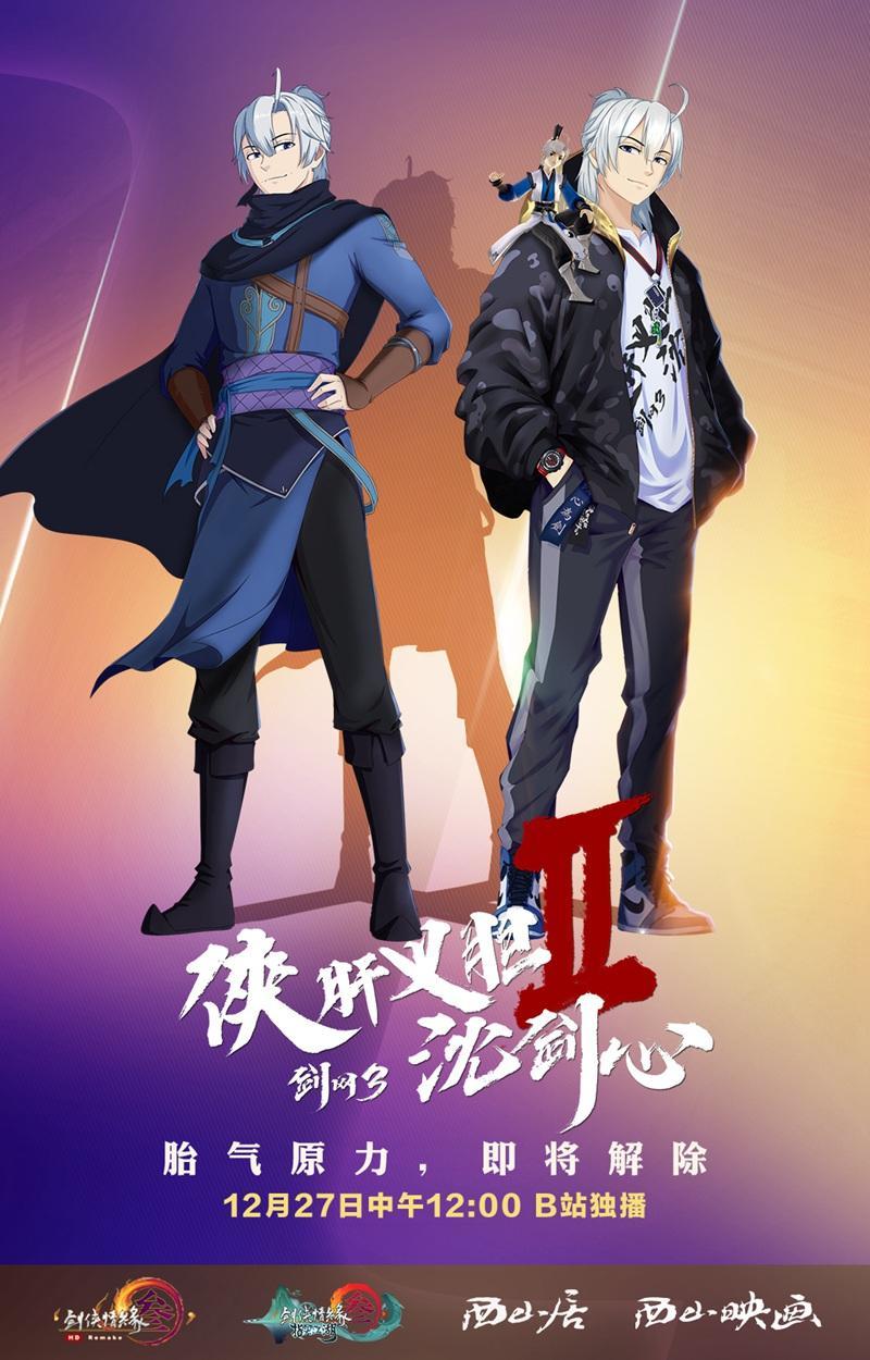 《剑网3》年夜饭1.2日开启 全新合作公布