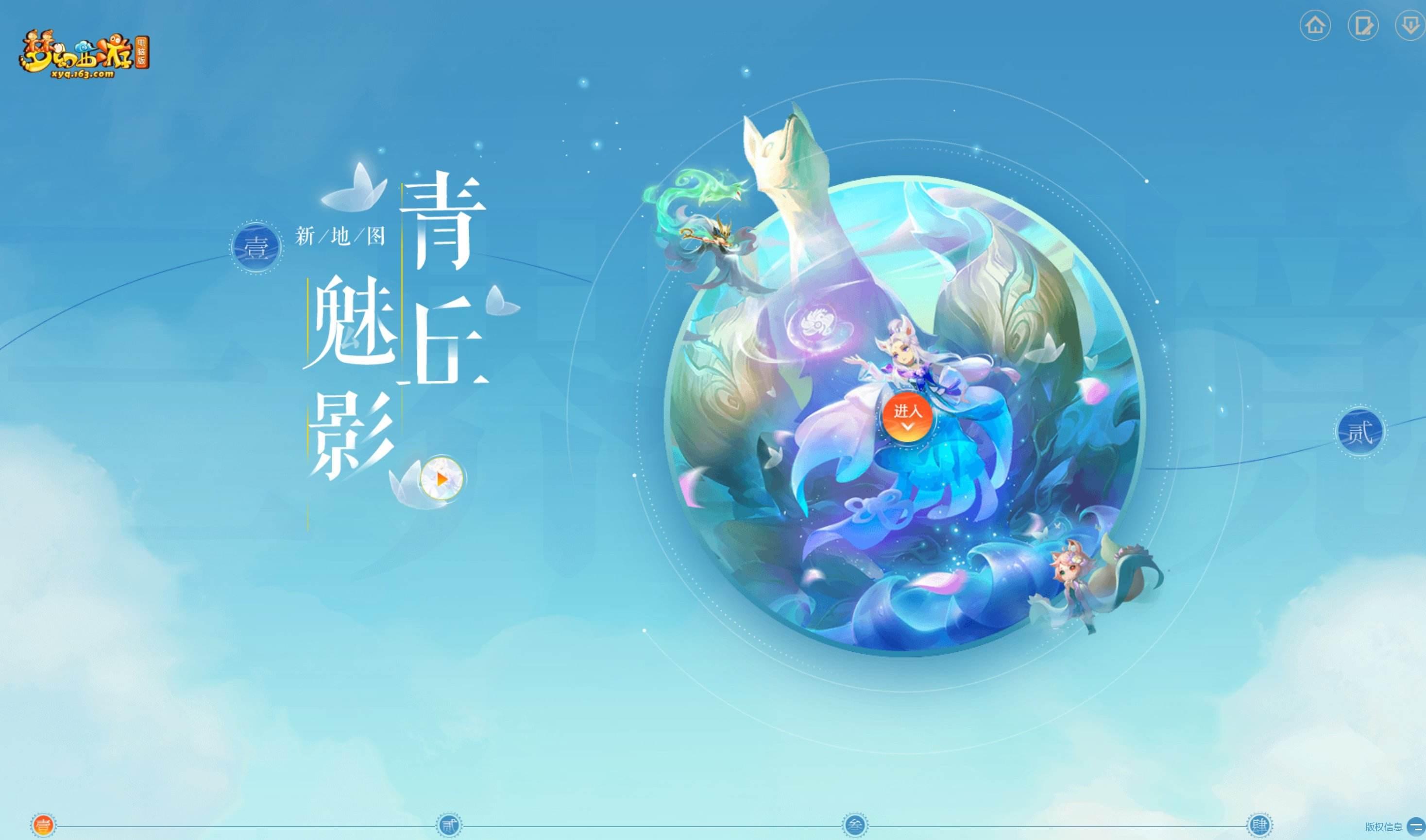 邂逅新精彩,《梦幻西游》电脑版新资料片三界奇境12月31日全服上线