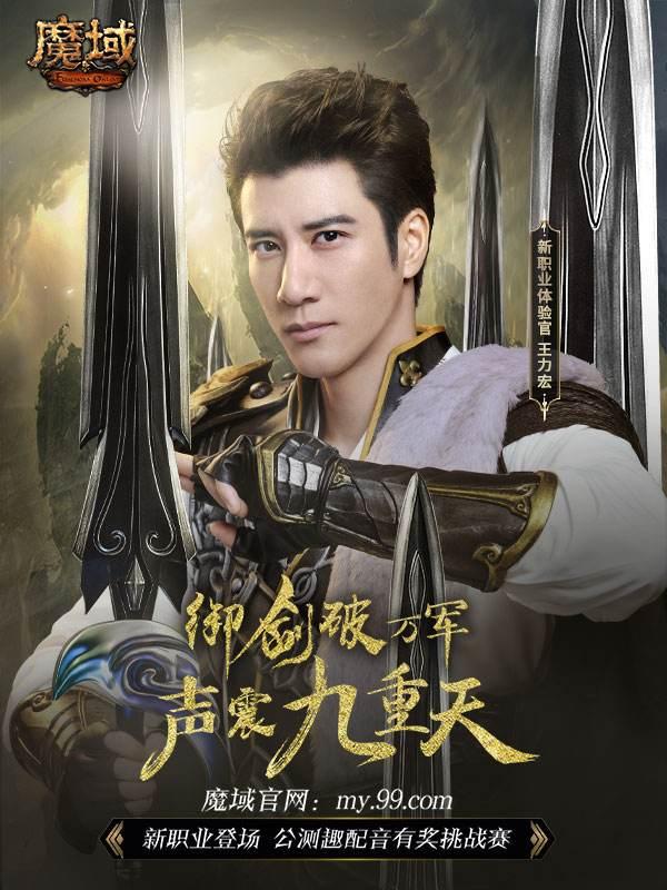 """《魔域》x喜马拉雅再度联合 代言人王力宏""""御剑""""中国顶级声优!"""