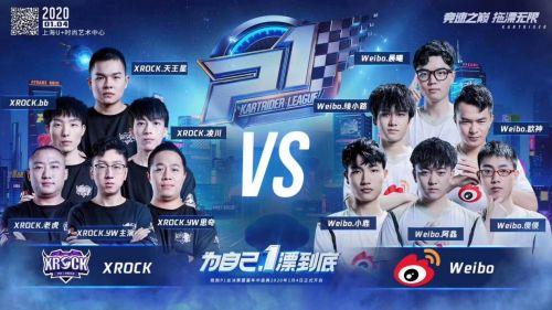 季后赛完美收官!Weibo、XROCK会师,冠军战打响