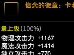DNF100级守护者黑暗武士史诗武器属性介绍