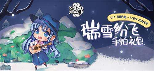 《洛奇》冬季運動會開幕!