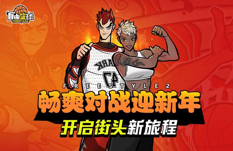 暢爽對戰迎新年 《自由籃球》開啟街頭新旅程