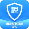 個稅app蘋果版