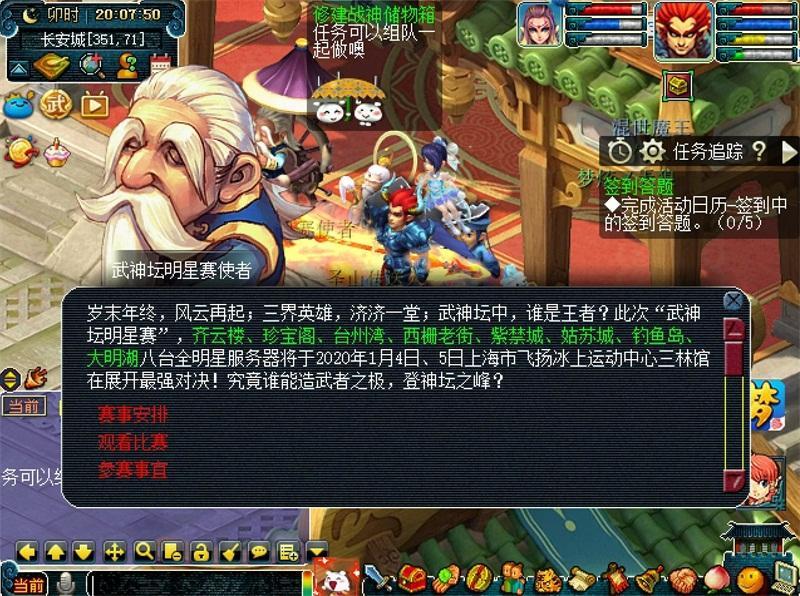 邁向巔峰!《夢幻西游》電腦版武神壇全明星爭霸賽明日開啟