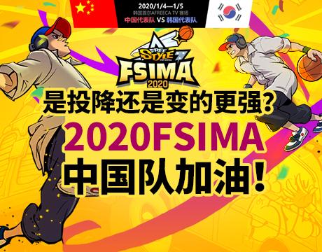 观战赢稀有   领取2020《街头篮球》IMA国际大师赛专属勋章