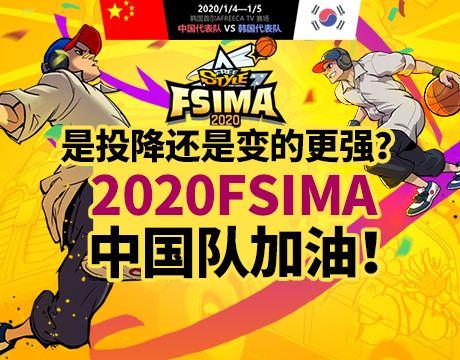 觀戰贏稀有   領取2020《街頭籃球》IMA國際大師賽專屬勛章
