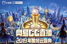 CC直播2019年度风云盛典完整版精彩回放!