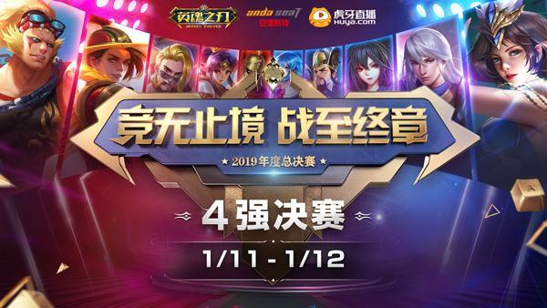 《英魂之刃》年度总决赛四强集合 最终决战一触即发