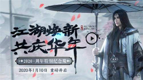 《一夢江湖》周年紀念服即將開啟,上網易大神領價值1088元豪禮!