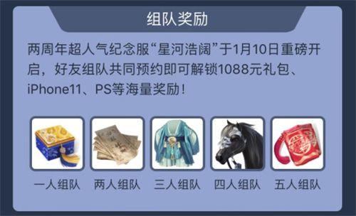《一梦江湖》周年纪念服即将开启,上网易大神领价值1088元豪礼!
