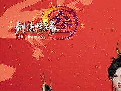 《劍網3》新春盛典好禮不斷  鼠年紅發今日首曝