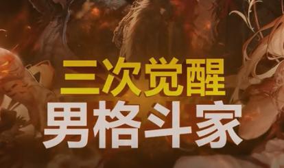 地下城与勇士2020年 男格斗三觉原画展示