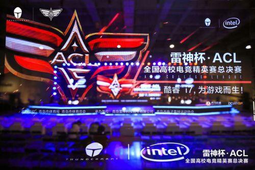 雷神杯高校電競精英賽 ACL總決賽1月5日圓滿落幕