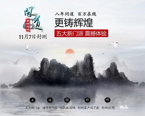 """《问道》""""文艺复兴""""篇:梦回2013"""