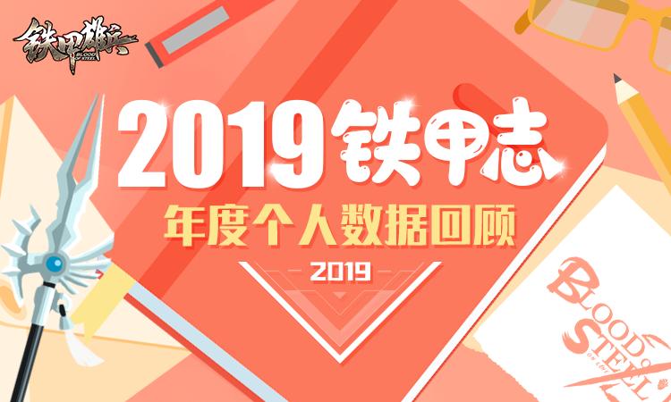 《鐵甲雄兵》2019鐵甲志:年度個人數據回顧
