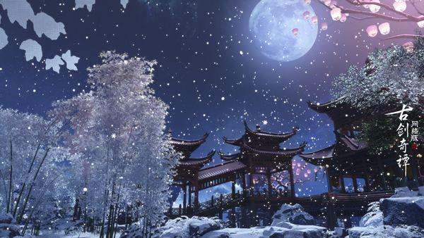 《古剑奇谭OL》更新不断,家园下雪可搬家,盟会插旗战起来