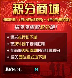 DNF体验服1.9更新 春节积分商城称号跨界石