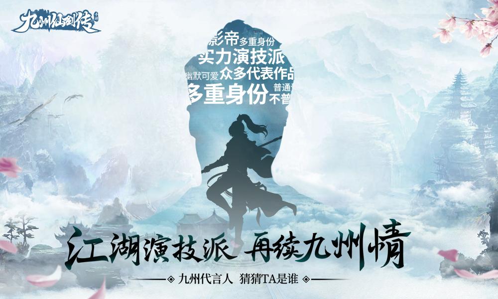 《九州仙劍傳》懸念站曝光 疑似演技派影帝代言