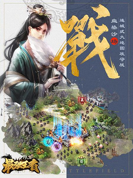 玩家達人《最強王者》群雄逐鹿,決戰襄陽城