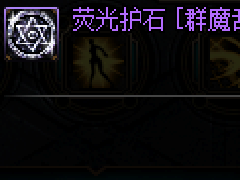 DNF剑魔护石一览 剑魔护石属性介绍