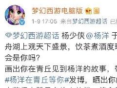 杨洋在青丘等你,《梦幻西游》电脑版Fan绘故事挑战赛火热进行中