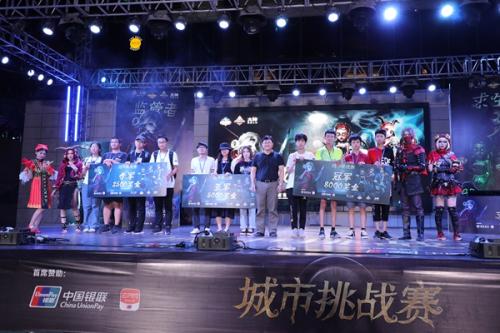 中國銀聯云閃付助力!網易電競首屆城市公開挑戰賽完美落幕