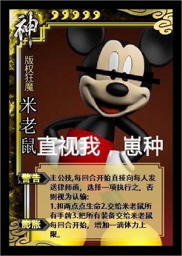 《魔域》鼠年兽参战中外超级鼠IP神仙打架!  谁才是最强鼠王?
