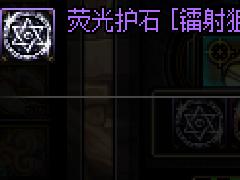DNF女弹药护石技能介绍 芙蕾雅护石一览