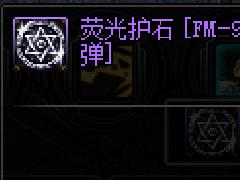 DNF女大枪护石属性介绍 王小妹护石有多少