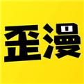 歪歪yy漫畫最新安卓版下載