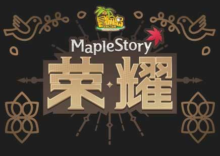 """新故事新角色!《冒险岛》""""荣耀""""版本今日上线!"""