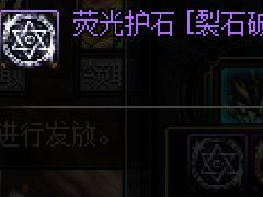 DNF男柔道护石介绍 基柔护石详细属性一览