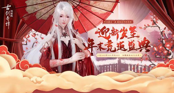 鼠兆丰年送送送,《古剑奇谭OL》春节主题月开启